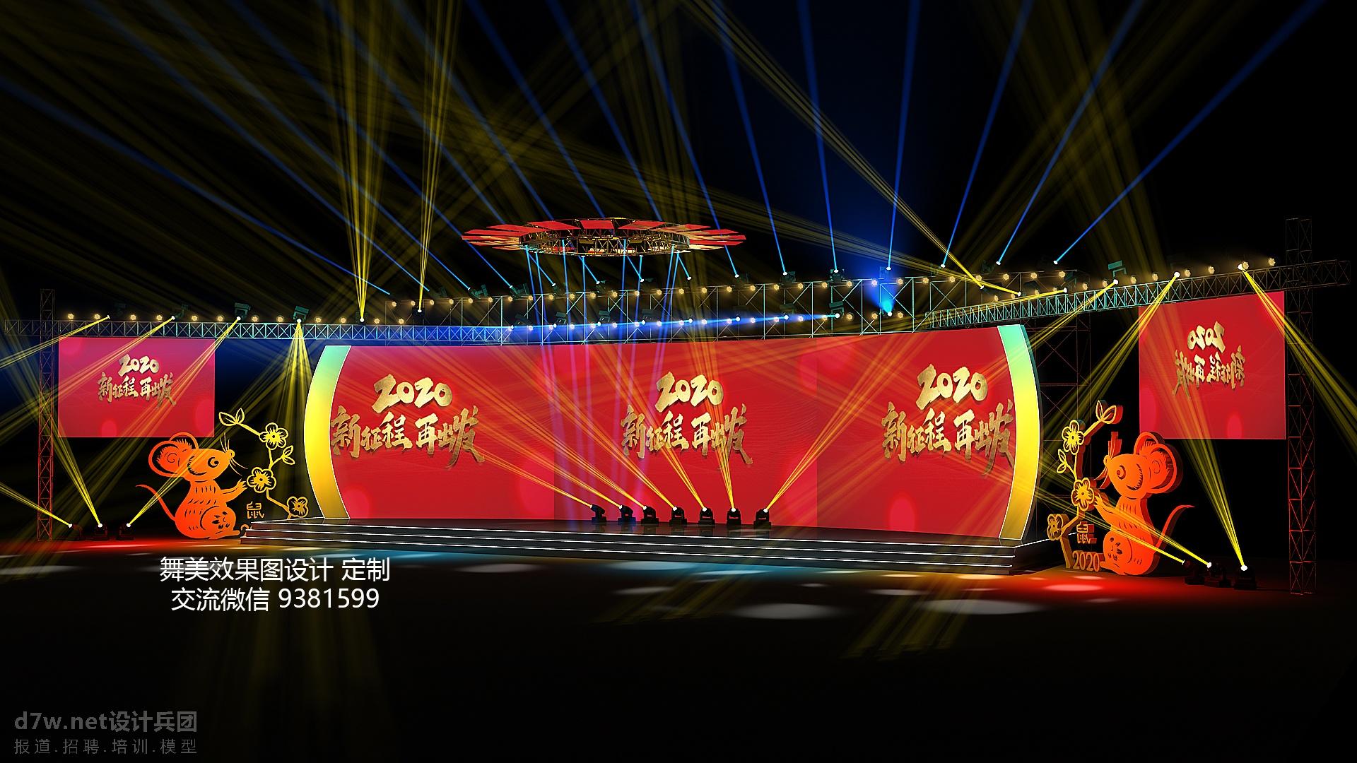 2020年会 2020舞美设计 2020舞台设计 舞美效果图 舞台效果图 年会设计定制 晚会设计定制 舞美设计图 舞台设 ...