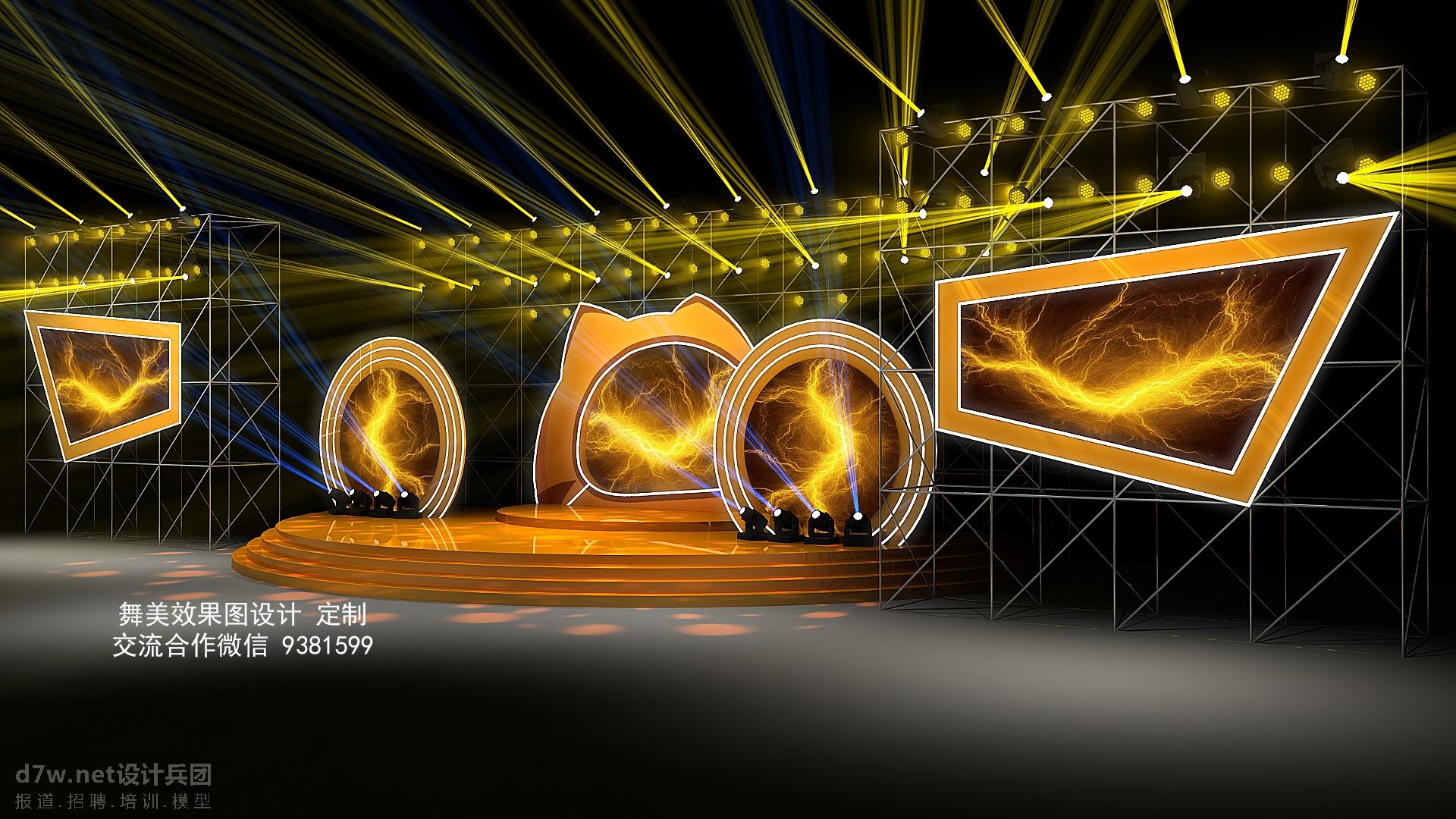 2020年会舞美 2020企业年会 2020年会设计 年会舞美设计 年会舞台设计 舞美效果图 舞台效果图 舞美设计图 舞 ...