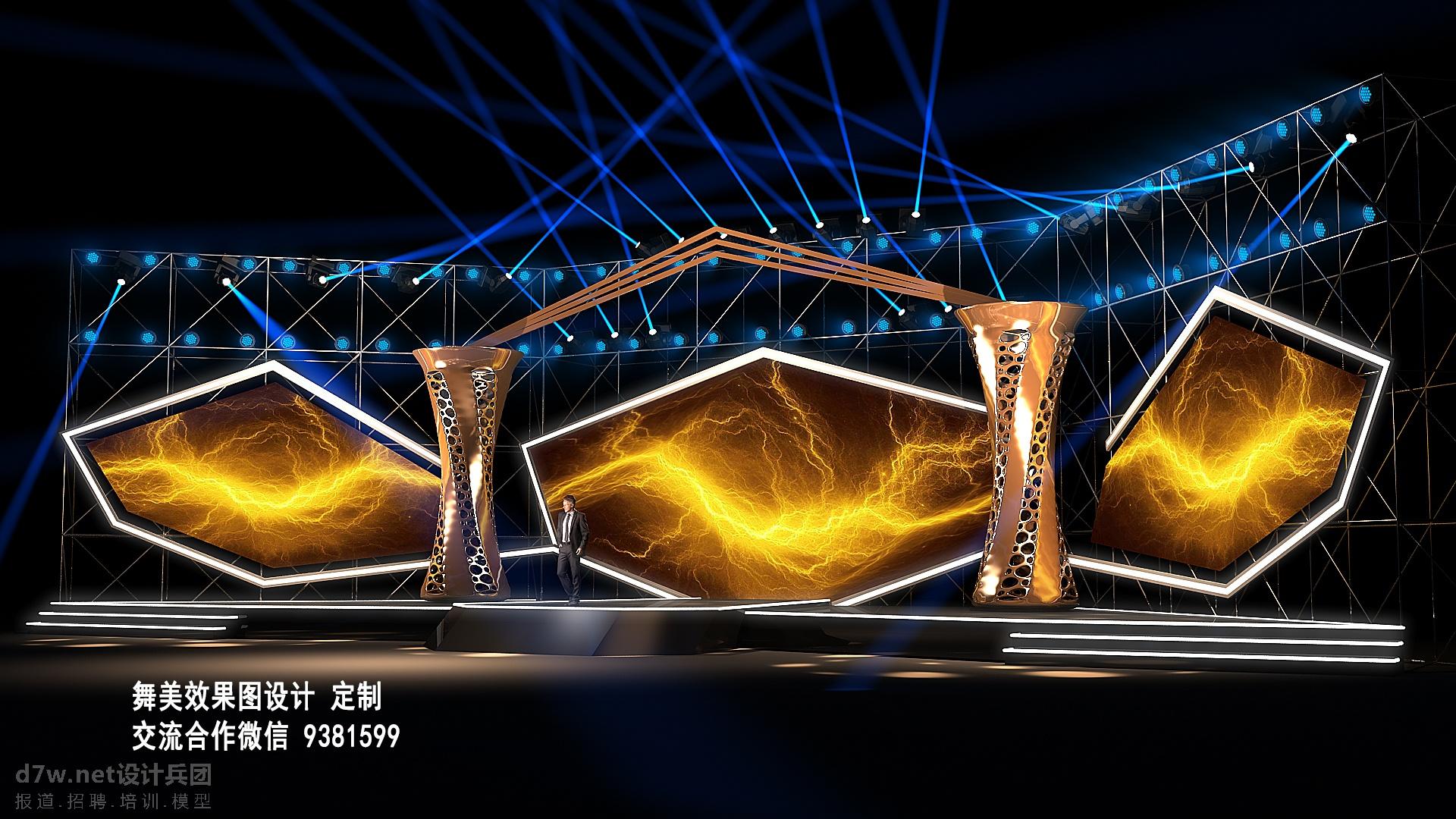 2020颁奖晚会 颁奖晚会舞美 颁奖晚会舞台 舞美效果图 舞台效果图 舞美设计图 舞台设计图 2020年会 年会舞美 ...