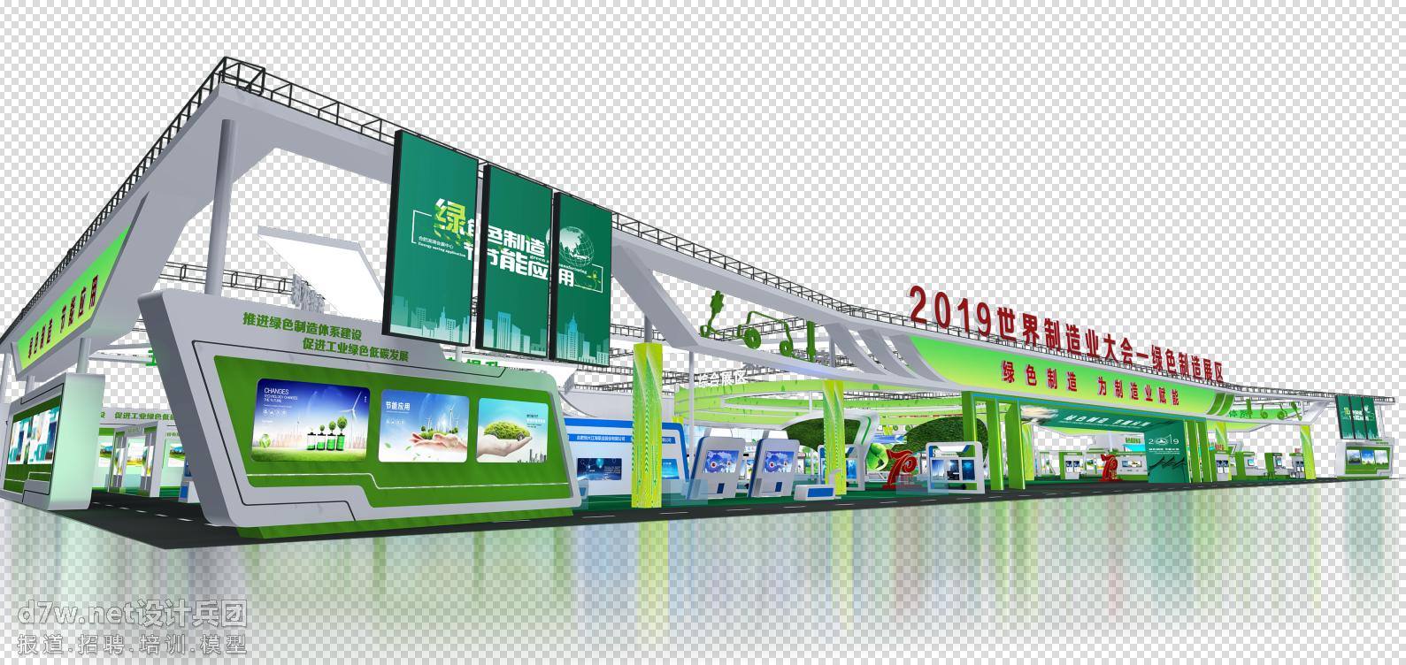 绿色制造.png
