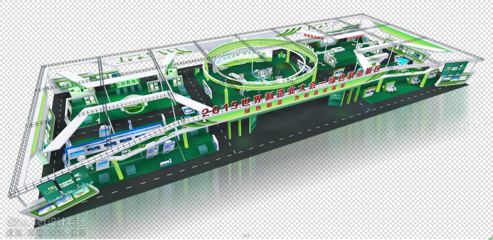 绿色制造1.png