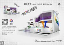 2014上海游戏展-畅游集团展台临习