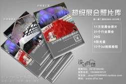 《设计兵团.超级展会照片库.光盘》第一期+第二期+第三期+第四期 正式发售