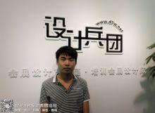 【设计兵团-展友团】展览设计培训 8 月毕业学员-冯岩