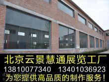 北京云景慧通展览工厂----为您提供高品质的制作服务!