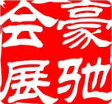 上海豪驰会展服务有限公司