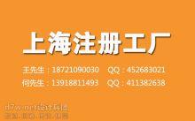 上海注册工厂