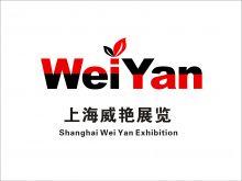 上海威艳展览展示服务有限公司