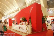 2015北京(秋季)海外房地产投资博览会