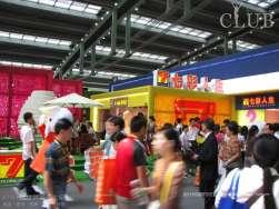 2008.8深圳家具展照片(部分)
