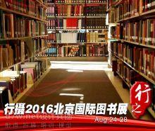 行摄2016北京国际图书展之行
