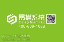 EASYMATRIX@易搭环保展台搭建服务商