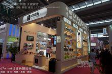 2015(深圳)国际礼品及家居用品展览会