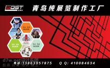 青岛展览制作纯工厂