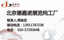 北京德嘉诺国际展览展示制作纯工厂
