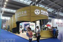 深圳2014文博会