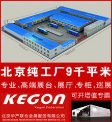 北京华严联合会展工厂---品质、服务、速度
