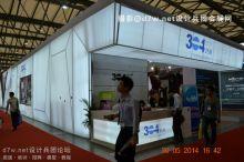 2014上海卫浴展报道-3-4卫浴 AM.PM ARTO