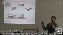 第4集《励志哥·刘唱设计全案分享》【d7w.net设计兵团讲堂】