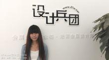 ■■设计兵团-展友团设计培训7月学员陈立丽(女) 二