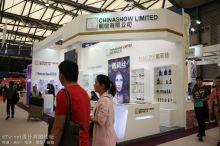 2014上海国际美容美发用品博览会(美博会)四