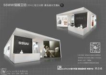 2014上海卫浴展-SSWW浪鲸卫浴(临习作品)