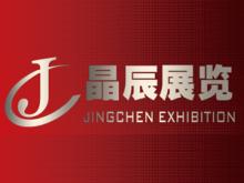 上海晶辰展览有限公司