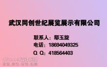 武汉创世纪展览制作工厂