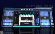 2015北京壁纸展【传祺国际公司案例】-爱丽莎展台设计跟踪报道