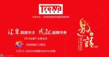 Trend会展---北京终极展示