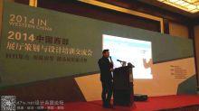 2014年中国西部展厅策划与设计培训交流推介会在成都成功召开