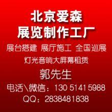 北京爱森展览制作工厂--承接展台搭建、展厅施工、欢迎合作--13051415988 q:283848...