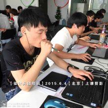 【设计兵团培训】2015.6.4【北京】上课剪影