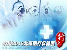 2016 中国国际医用仪器设备展(北京)