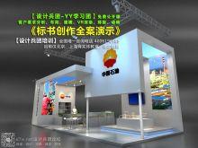 【设计兵团YY学习团】中石油展台模型 课件