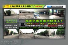 【11年】上海玄策展览展示制作工厂,4500平米厂房,3600平米预搭建场地