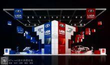 LADA 展台设计--俄罗斯最大汽车制造厂旗下汽车品牌