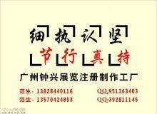 广州展览注册工厂