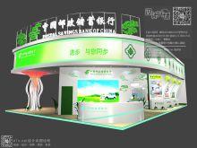 【北京】学员 [吴振雨] 西博会-中国邮政储蓄银行[临习作业]