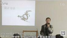 第3集《励志哥·刘唱设计方法分享》【d7w.net设计兵团讲堂】