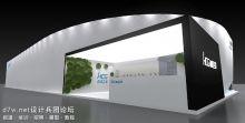 2014上海卫浴展报道-和成卫浴