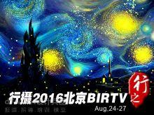 行摄2016北京Birtv展之行