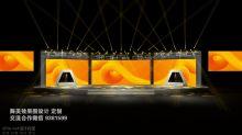 2020麦田舞美设计企业年会舞美效果图设计定制案例