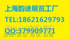 上海韵途展览纯工厂
