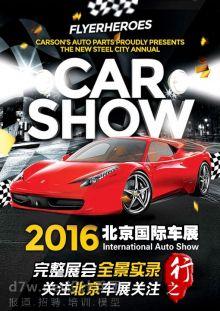 行摄2016北京国际车展之行