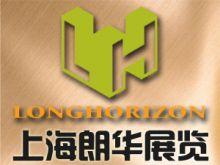 上海朗华展览展示服务有限公司