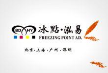 (副会长)上海冰点展览有限公司