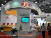 2013上海烘焙展一