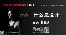 第2集【设计兵团讲堂】第3期--杨毅斌-什么是设计
