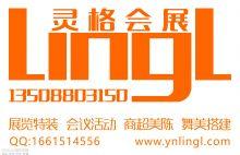 云南灵格会展展览工厂